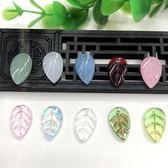 DIY水晶材料 10個裝 水晶捷克琉璃仿玉樹葉11*17mm 發簪材料半成品diy耳飾配件 米蘭shoe