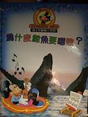 (二手書)為什麼鯨魚要唱歌?