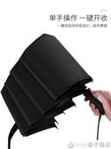 全自動雨傘折疊黑科技S大號太陽傘遮陽學生雙人男女晴雨兩用超大  (橙子精品)