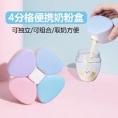奶粉盒 外出裝奶粉盒分格便攜式大容量分裝密封罐嬰兒寶寶輔食零食儲存盒【全館免運】
