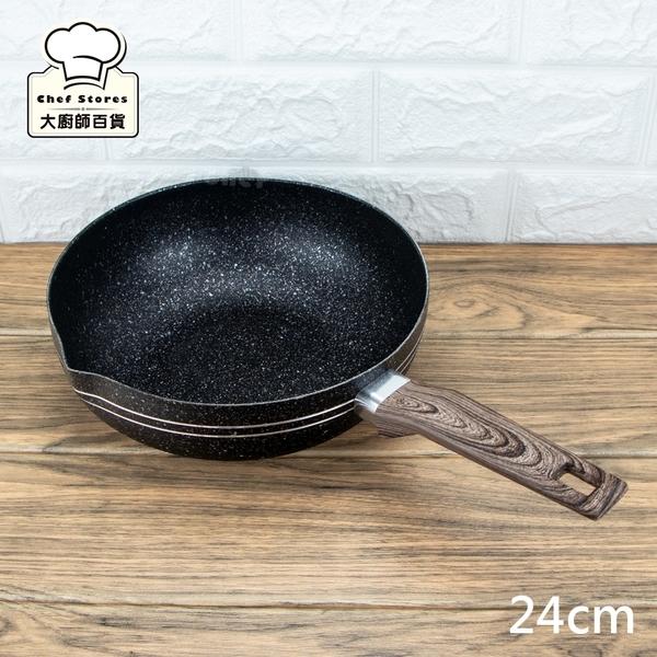 銀世代不沾油炸鍋湯鍋24cm不沾鍋小炒鍋電磁爐可用-大廚師百貨