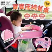 普特車旅精品【CX0155】汽車寶寶安全座椅餐桌 多功能寶寶吃飯桌 嬰兒推車卡通餐盤 2款