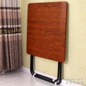 【免運】折疊桌餐桌吃飯桌子家用小戶型飯桌圓桌大方桌簡易簡約便攜正方形