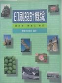 【書寶二手書T8/大學藝術傳播_J8V】印刷設計概說_胡亦峰