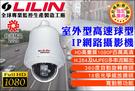 監視器 穩定高速球型 IP攝影機 利凌快...