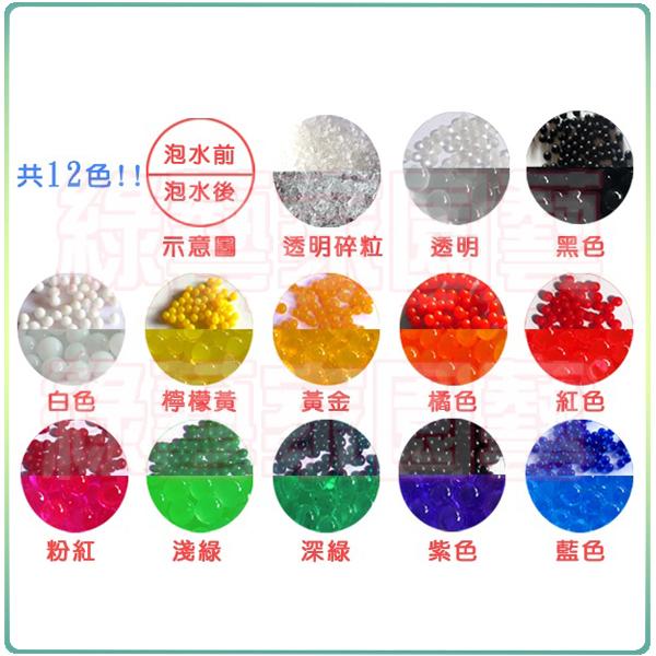 【綠藝家001-A17】魔晶土.水晶土(魔晶球.水晶球.水晶寶寶)10公克裝