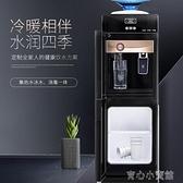 飲水機 冷制熱冷熱臺式小型臺式桶裝水全自動 育心館