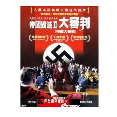【停看聽音響唱片】【DVD】  帝國毀滅II大審判