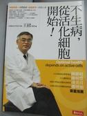 【書寶二手書T6/養生_HRO】不生病,從活化細胞開始!_王緒
