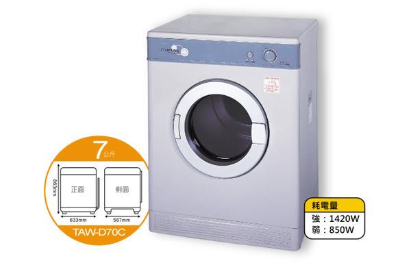 【TATUNG大同】乾衣機7KG /TAW-D70C