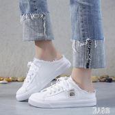 時尚外穿涼拖 2019新款帆布鞋 無后跟半拖鞋懶人一腳蹬韓版小白鞋 CJ4487『麗人雅苑』