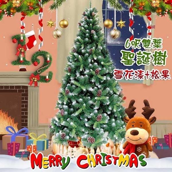 【南紡購物中心】【COMET】6呎雙葉雪花漆松果聖誕樹(CTA0037)