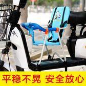 電動踏板車兒童坐椅前置電瓶車摩托自行車嬰幼兒寶寶小孩安全座椅CY『韓女王』