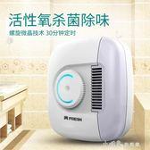 衛生間除臭器凈美仕空氣凈化器廁所寵物除味煙甲醛臭氧消毒機家用 小確幸生活館
