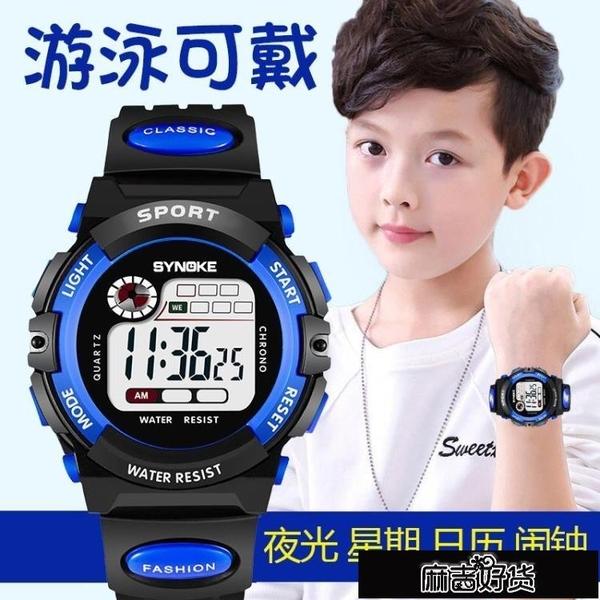 手錶防水防摔兒童手錶男童小學生潮流初中男孩數字電子錶小孩考試專用 【全館免運】