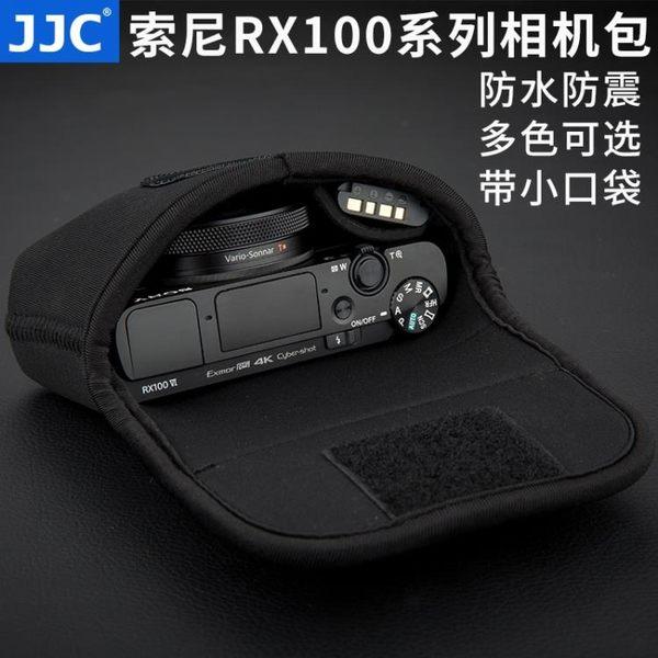 相機包 JJC 索尼黑卡相機包RX100M6 M5A M4 M3 RX100IV RX100V/III內膽包佳能G7X II富士XF10 小宅女