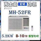 新規格CSPF更省電【MAXE 萬士益】5.2KW極定頻8-10坪單冷右吹窗型《MH-52FR》全機3年保固