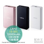 【配件王】現貨 公司貨 LAPO LE-101 10000mAh 3合1 支架 行動電源 日本電芯 黑/白/玫瑰金