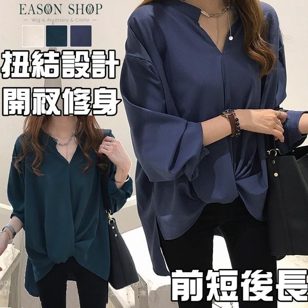 EASON SHOP(GW0175)下擺扭結純色無釦V領小立領雪紡襯衫 氣質 落肩 寬鬆顯瘦 藍色 氣質 前短後長 長袖