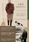(二手書)和動物說話的男人:《所羅門王的指環》作者的狗貓行為觀察學【動物行為學..