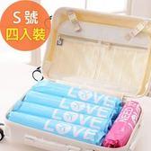 【韓版】NACAI旅行手捲壓縮袋S號 4入裝(35x50cm)