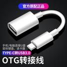 適用華為OTG轉接頭原裝type-c轉USB3.0手機轉接線U盤轉換器p40p30p20/mate榮耀v9蘋果平板小米電腦VIVO/OPPO