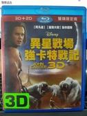 挖寶二手片-Q02-251-正版BD【異星戰場:強卡特戰記 3D單碟】-藍光電影 迪士尼(直購價)