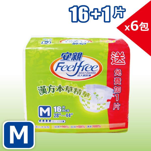 安親 漢方成人紙尿褲 M(16+1片)x6包/箱