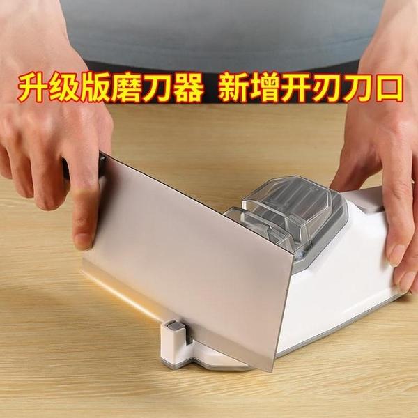 廚房小工具電動磨刀神器 高精度全自動磨刀石家用廚房菜刀小型專業磨刀工具 JUST M