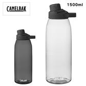 美國CamelBak CHUTE® MAG 1500ml 戶外運動水瓶 冷水壺 不含BPA 台灣總代理