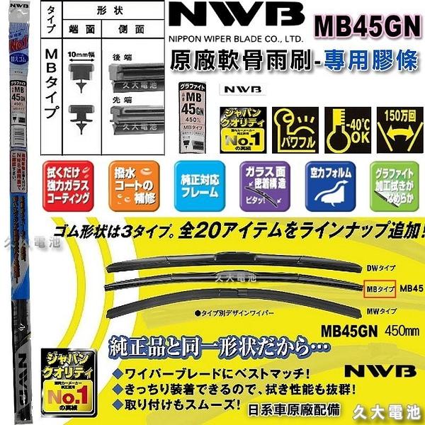 ✚久大電池❚ 日本 NWB 三節式軟骨雨刷 雨刷膠條 MB45GN MB-45GN MB45 膠條 18吋 450mm
