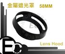 【EC數位】金屬遮光罩 58MM 外徑 67mm 太陽遮光罩 可裝鏡頭蓋 濾鏡 保護鏡