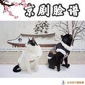 復古中式京劇臉譜寵物貓咪古裝狗狗唐裝秋冬過新年【公主日記】