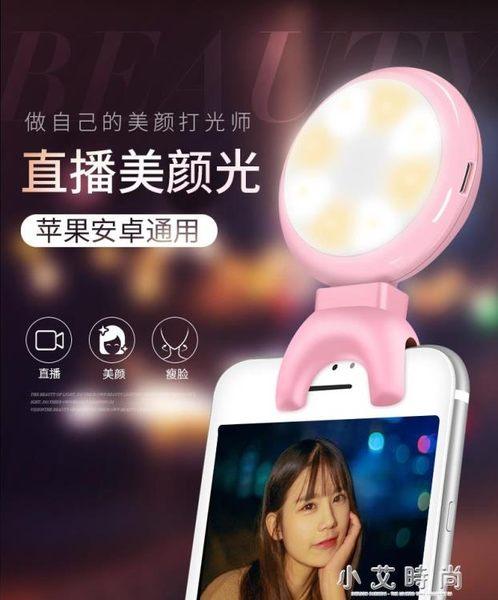 自拍補光燈手機自拍燈拍照神器女主高清打光道具小型環形燈迷你 小艾時尚
