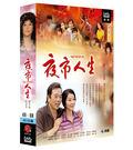 夜市人生《第46~60集》 DVD ( 陳美鳳/張晨光/劉羽謙/彭敏嘉/張瓊姿/倪齊民 )