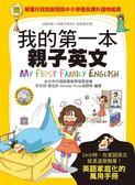 (二手書)我的第一本親子英文:24小時學習不中斷,英語家庭化的萬用手冊(軟精裝版..
