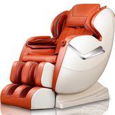 按摩椅家用全自動全身揉捏太空艙多功能老人按摩器電動沙發椅igo   麥琪精品屋