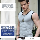 寬肩背心男士夏季純棉青年透氣緊身無袖T恤修身型健身運動坎肩潮 萬客城