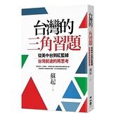 台灣的三角習題(從美中台到紅藍綠.台灣前途的再思考)