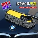 汽車撣子刷車拖把擦車蠟拖刷子掃灰除塵工具車用洗車神器清潔用品 創意空間 NMS