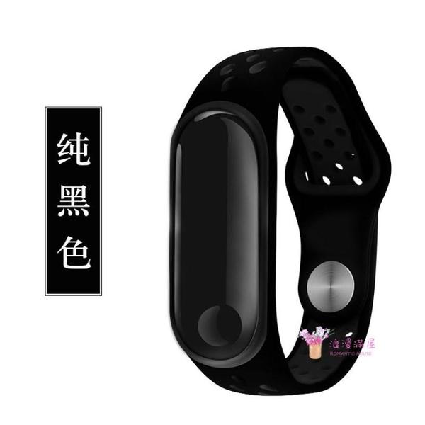 小米手環錶帶 適用小米3/4手環腕帶 小米3/4nfc手環錶帶智慧運動替換四代三代雙 多色