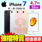 Apple iPhone 7 32GB 4.7吋 蘋果配備IP67 防水 智慧型手機 24期0利率 免運費