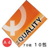 QUALITY A4 影印紙70 磅白色影印紙2 大箱10 包入一包500 張共5000