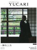 日本傳統文化新生活特集 VOL.21:禪之心