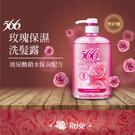 566無矽靈玫瑰保濕洗髮露800g...