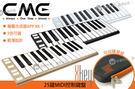 【小麥老師 樂器館】CME Xkey 25 25鍵MIDI控制鍵盤 最薄鍵盤.時尚外型 可加購琴袋