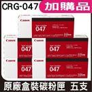 CANON CRG-047 原廠盒裝碳粉匣 五支