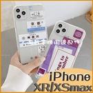 iPhone XR XS max iPhone X 創意標籤殼 日本 英文 透明手機殼 軟殼 保護套 氣囊防摔殼