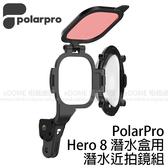 PolarPro Hero 8 Black 防水盒專用潛水近拍鏡組 (24期0利率 免運 台閔公司貨) GoPro SwitchBlade H8-SWCH-PROT