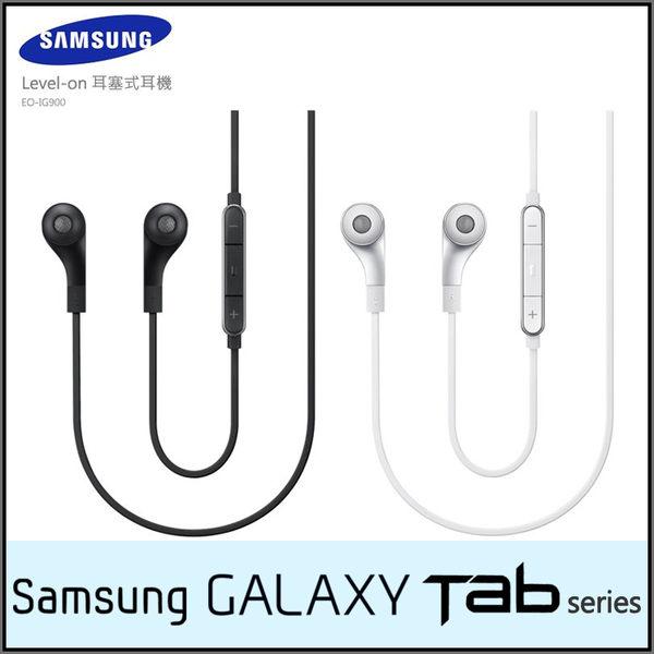 SAMSUNG 原廠 Level-in 高音質耳塞式耳機/EO-IG900/3.5mm/東訊/Tab Pro 8.4 /Tab Pro 10.1 /Tab A 8.0 /Tab A 9.7/LTE/Wifi
